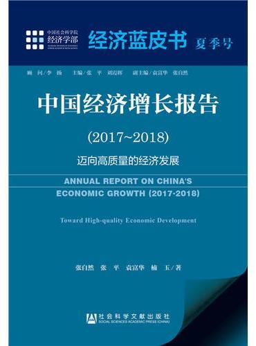 经济蓝皮书夏季号:中国经济增长报告(2017~2018)