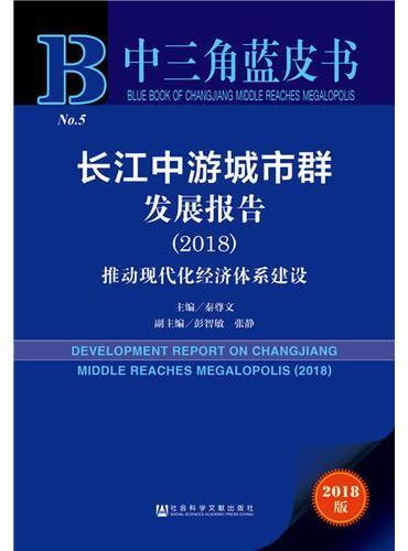中三角蓝皮书:长江中游城市群发展报告(2018)