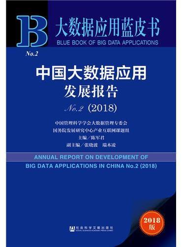 大数据应用蓝皮书:中国大数据应用发展报告No.2(2018)