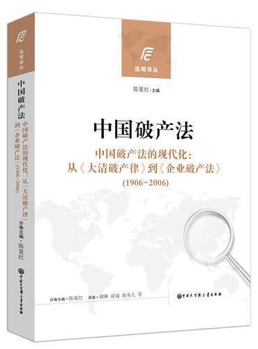 中国破产法(中国破产法的现代化:从《大清破产律》到《奇特破产法》 (1906-2006))