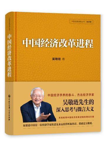 中国经济改革进程(中国经济学界的良心吴敬琏先生的深入思考与微言大义 系统梳理中国经济改革进程的理论巨著)