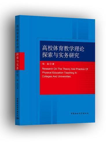 高校体育教学理论探索与实务研究
