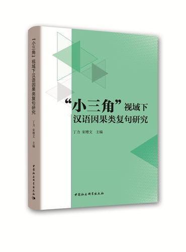 """""""小三角""""视域下汉语因果类复句研究"""