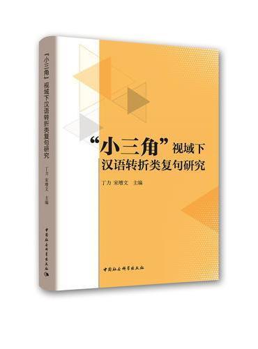 """""""小三角""""视域下汉语转折类复句研究"""