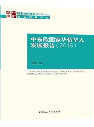 中东欧国家华侨华人发展报告(2018)