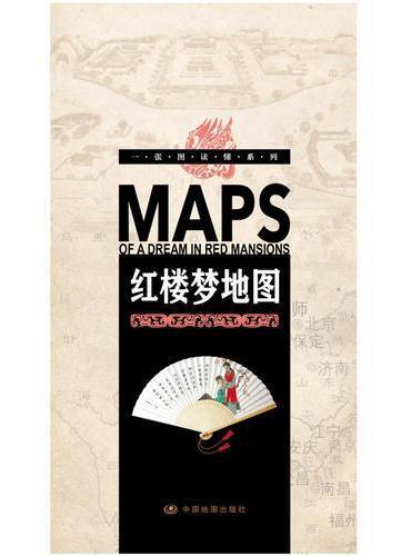 一张图读懂系列·红楼梦地图