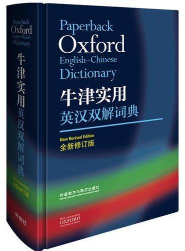 牛津实用英汉双解词典(全新修订版)