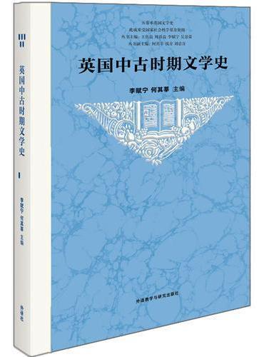 英国中古时期文学史(新版)