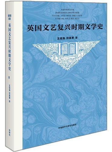 英国文艺复兴时期文学史(新版)