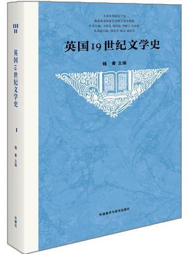 英国19世纪文学史(新版)