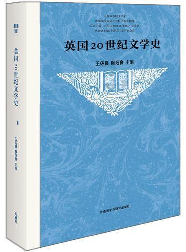英国20世纪文学史(新版)