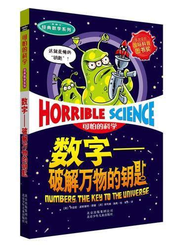 可怕的科学 经典数学系列·数字——破解万物的钥匙