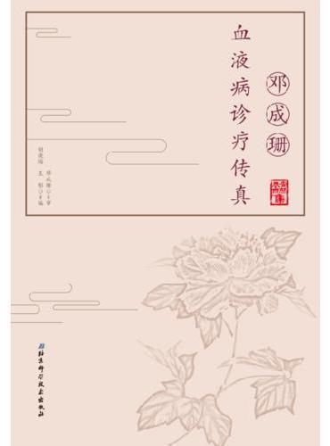 邓成珊血液病诊疗传真