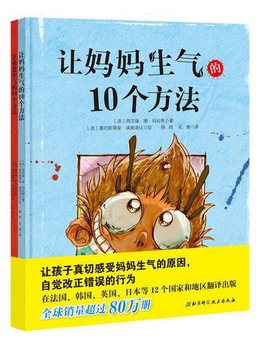 让爸爸妈妈生气的10个方法系列(共2册)