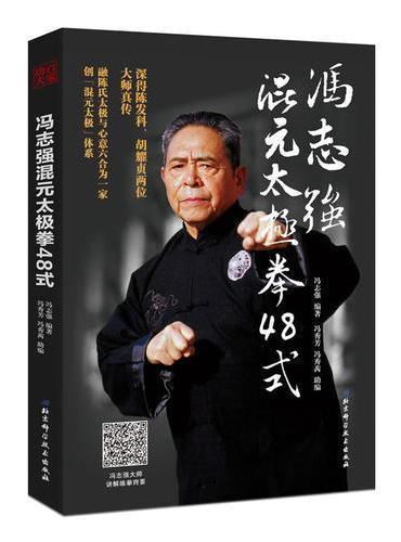 冯志强混元太极拳48式