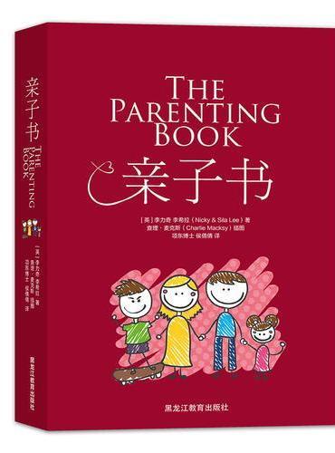 《亲子书》 The Parenting Book 英国阿尔法父母书