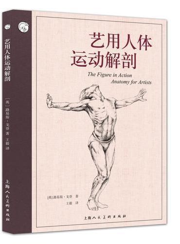 艺用人体运动解剖