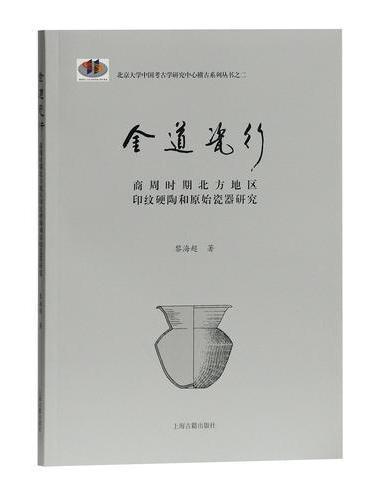 金道瓷行——商周时期北方地区印纹硬陶和原始瓷器研究