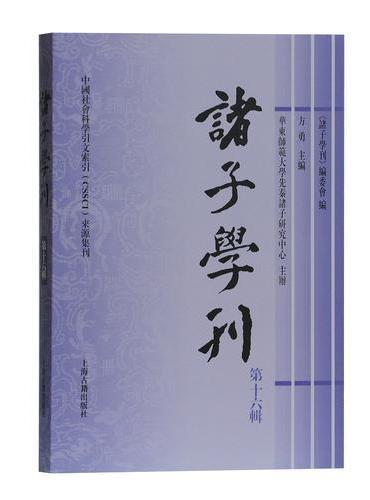 诸子学刊(第十六辑)