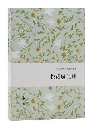 桃花扇选评(中国古代文史经典读本)