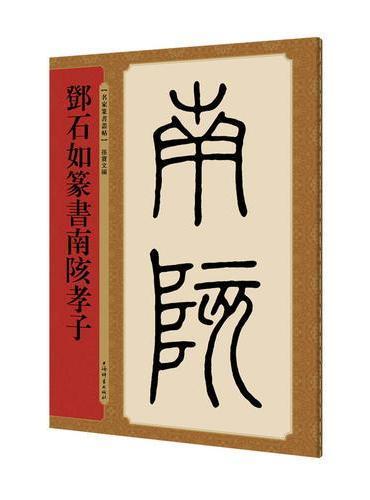 邓石如篆书南陔孝子(名家篆书丛帖)