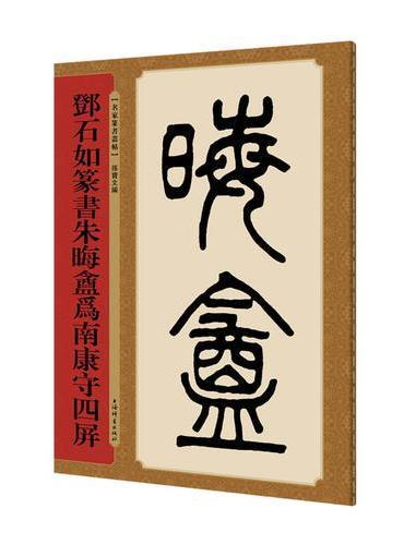 邓石如篆书朱晦盦为南康守四屏(名家篆书丛帖)