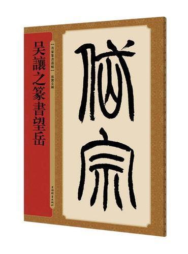 吴让之篆书望岳(名家篆书丛帖)
