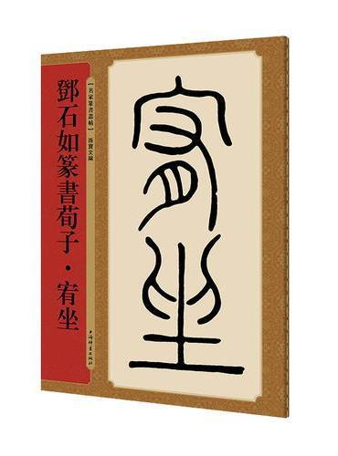 邓石如篆书荀子·宥坐(名家篆书丛帖)