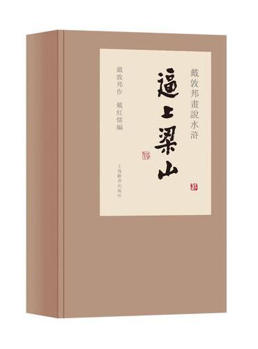 戴敦邦画说水浒传·逼上梁山