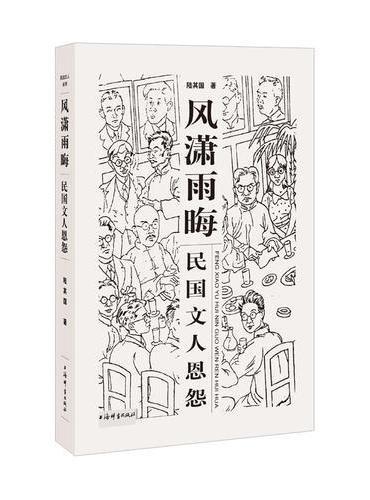 风潇雨晦——民国文人恩怨(民国文人系列)