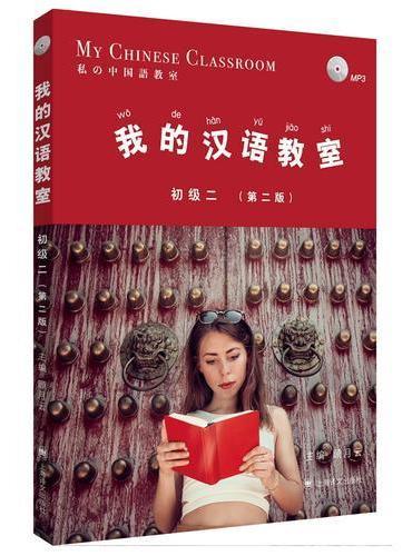 我的汉语教室初级(二)第二版