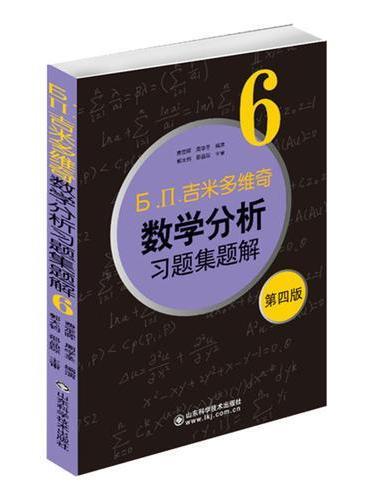 吉米多维奇数学分析习题集题解6(全新修订,费定晖周学圣主编,经典4462题)