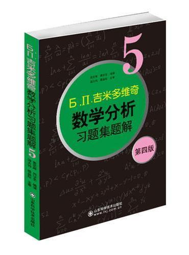 吉米多维奇数学分析习题集题解5(全新修订,费定晖周学圣主编,经典4462题)