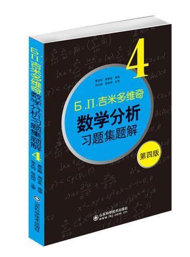 吉米多维奇数学分析习题集题解4(全新修订,费定晖周学圣主编,经典4462题)
