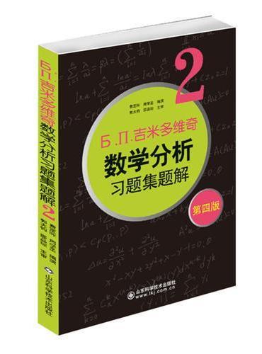吉米多维奇数学分析习题集题解2(全新修订,费定晖周学圣主编,经典4462题)