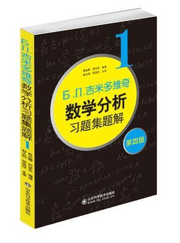 吉米多维奇数学分析习题集题解1(全新修订,费定晖周学圣主编,经典4462题)