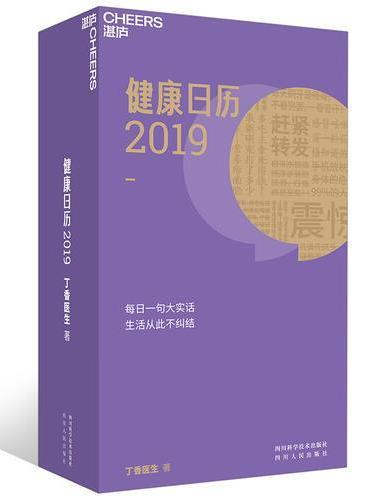 健康日历2019:丁香医生年度诚意之作