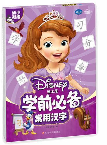 迪士尼学前必备:常用汉字