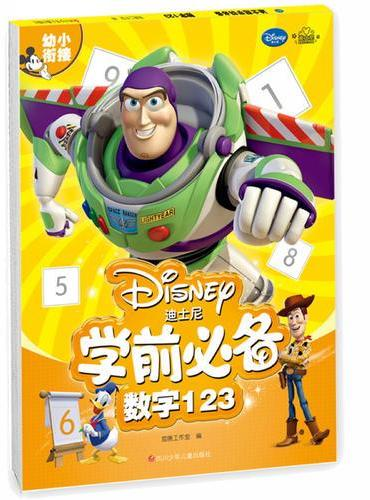迪士尼学前必备:数字123