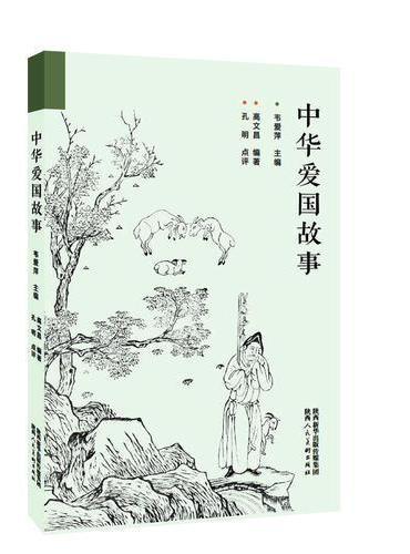 中华爱国故事