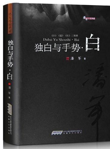 潘军小说典藏:独白与手势.白(平)
