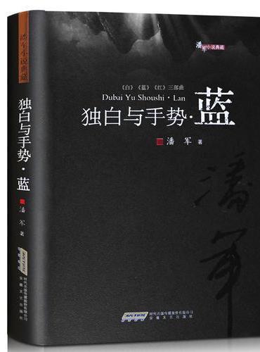 潘军小说典藏:独白与手势.蓝(平)