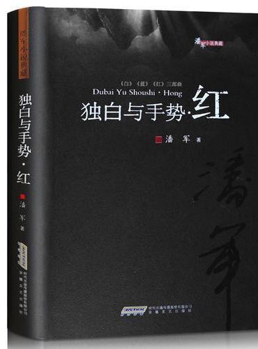 潘军小说典藏:独白与手势.红(平)