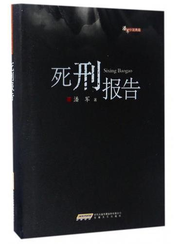 潘军作品典藏:死刑报告(平)