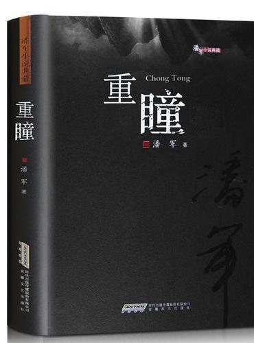 潘军小说典藏:重瞳(平)