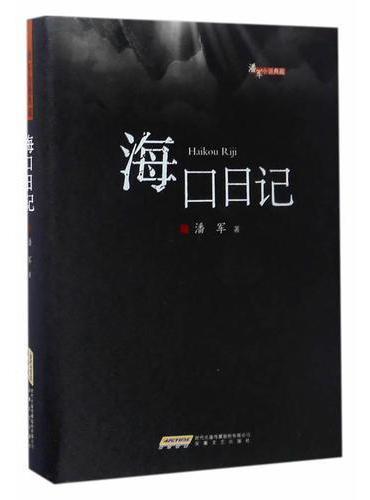 潘军小说典藏:海口日记(平)