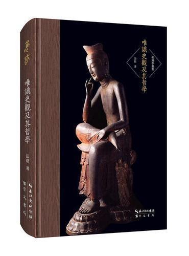 唯识学丛书-唯识史观及其哲学