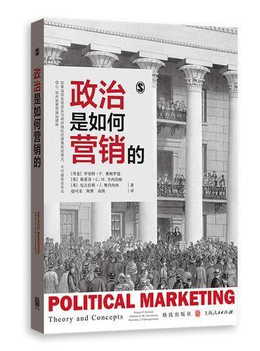 政治是如何营销的