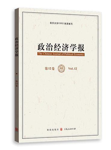 政治经济学报(第12卷)