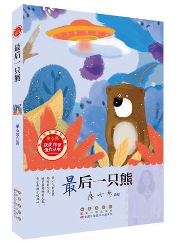 冰心奖获奖作家佳作丛书·最后一只熊